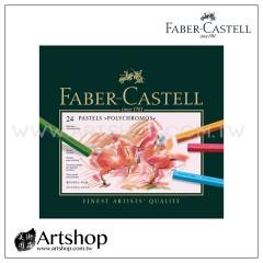 德國 FABER 輝柏 藝術家級粉彩條 (24色) 紙盒裝