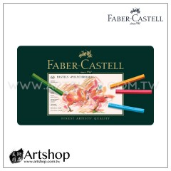 德國 FABER 輝柏 藝術家級粉彩條 (60色) 鐵盒裝