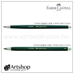 德國 FABER 輝柏 TK9400 繪圖用工程筆 2.0mm (HB) #139420
