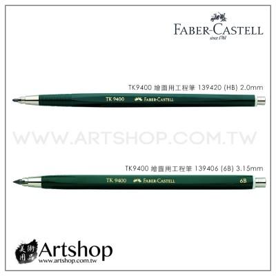 德國 FABER 輝柏 TK9400 繪圖用工程筆 3.15mm (6B) #139406