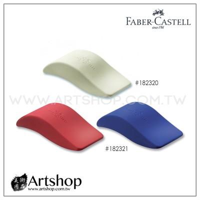 德國 FABER 輝柏 海洋系列造型橡皮擦 (白/紅/藍)