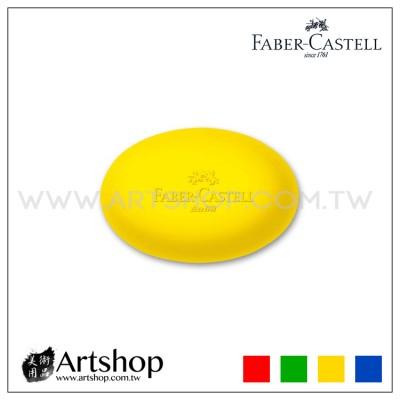 德國 FABER 輝柏 可愛貝貝橡皮擦 (橢圓形) 4色隨機 #189020