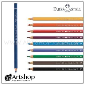 德國 FABER 輝柏 藝術家級水彩色鉛筆 (單支) 120色可選