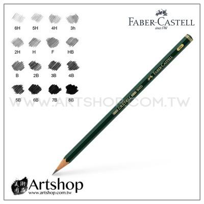 德國 FABER 輝柏 9000 藝術家繪圖素描鉛筆 (6H-8B) 單支