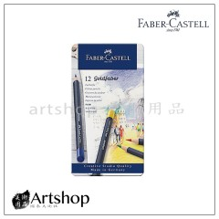 Faber Castell - GOLDFABER 12色油彩色鉛