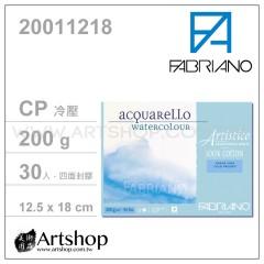 義大利 FABRIANO Artistico 水彩本 200g (12.5x18cm) 冷壓30入 #20011218
