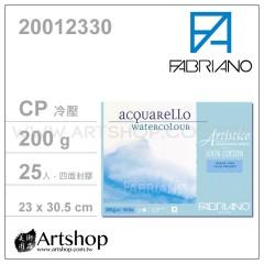 義大利 FABRIANO Artistico 水彩本 200g (23x30.5cm) 冷壓25入 #20012330