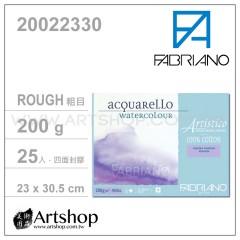 義大利 FABRIANO Artistico 水彩本 200g (23x30.5cm) 粗目25入 #20022330