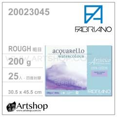 義大利 FABRIANO Artistico 水彩本 200g (30.5x45.5cm) 粗目25入 #20023045