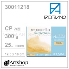 義大利 FABRIANO Artistico 水彩本 300g (12.5x18cm) 冷壓25入 #30011218