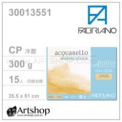 義大利 FABRIANO Artistico 水彩本 300g (35.5x51cm) 冷壓15入 #30013551