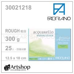 義大利 FABRIANO Artistico 水彩本 300g (12.5x18cm) 粗目25入 #30021218