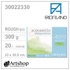 義大利 FABRIANO Artistico 水彩本 300g (23x30.5cm) 粗目20入 #30022330