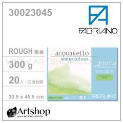 義大利 FABRIANO Artistico 水彩本 300g (30.5x45.5cm) 粗目20入 #30023045