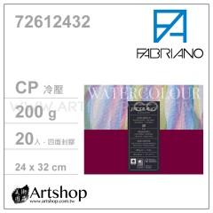 義大利 FABRIANO 冷壓水彩本 200g (24x32cm) 膠裝 20入 #72612432