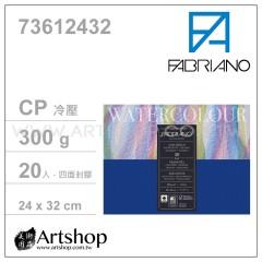 義大利 FABRIANO 冷壓水彩本 300g (24x32cm) 膠裝 20入 #73612432