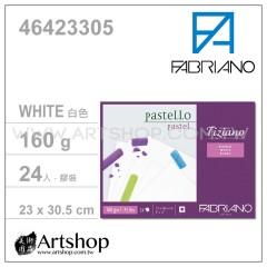 義大利 FABRIANO Tiziano 粉彩本 160g (23x30.5cm) 白色 24入 #46423305
