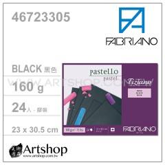 義大利 FABRIANO Tiziano 粉彩本 160g (23x30.5cm) 黑色 24入 #46723305