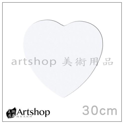 全棉造型畫布框-30公分 愛心形H0230