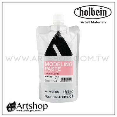 日本 HOLBEIN 好賓 AM441 壓克力塑型劑 300ml (灰白色)