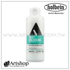 日本 HOLBEIN 好賓 AM572 壓克力消光劑 Mat Medium 200ml