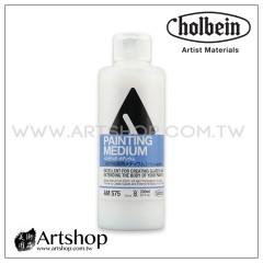 日本 HOLBEIN 好賓 AM575 壓克力描畫媒劑 Painting Medium 200ml