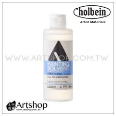日本 HOLBEIN 好賓 AM582 壓克力稀釋劑 Painting Solvent 200ml
