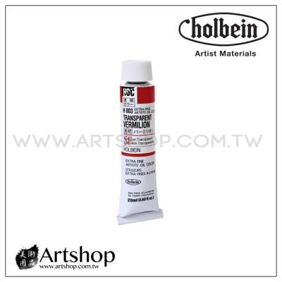 日本 HOLBEIN 好賓 HOC 專家級透明油畫顏料 20ml (單色)