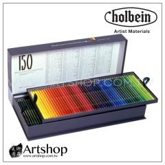 日本 HOLBEIN 好賓 專家級油性色鉛筆 (150色) 紙盒 OP945