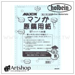 日本 HOLBEIN 好賓 MAXON 漫畫原稿用紙 (A4) 40張入