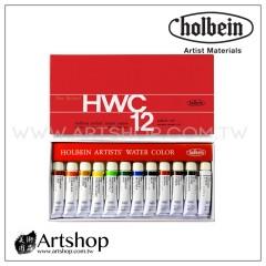 日本 HOLBEIN 好賓 HWC 專家級水彩顏料 5ml (12色) W401