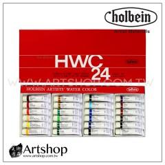 日本 HOLBEIN 好賓 HWC 專家級水彩顏料 5ml (24色) W405