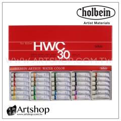 日本 HOLBEIN 好賓 HWC 專家級水彩顏料 5ml (30色) W407