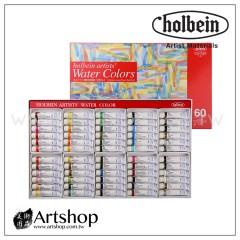 日本 HOLBEIN 好賓 HWC 專家級水彩顏料 5ml (60色) W411