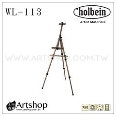 日本 HOLBEIN 好賓 鋁製攜帶型寫生畫架 (方形腳架) WL-113