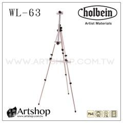 日本 HOLBEIN 好賓 鋁製攜帶型寫生畫架 (圓形腳架) WL63