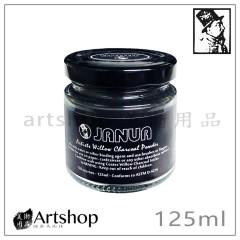 老人牌 Janua 藝術家木炭粉 炭粉 120微米 柳木炭粉 125ml