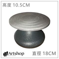 陶藝用轉盤 (鐵) 直徑18cm 高度10.5cm
