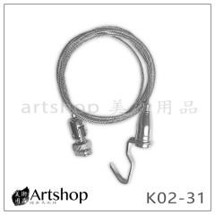 有頭簡易掛圖器 掛圖器 掛勾 白鐵掛勾 K02-31 150cm