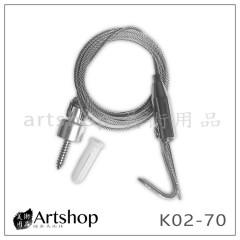 單點垂降掛圖器 掛圖器 K02-70 200cm