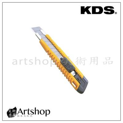 日本 KDS 大型美工刀 安全鎖 L-11 1+2入刀片