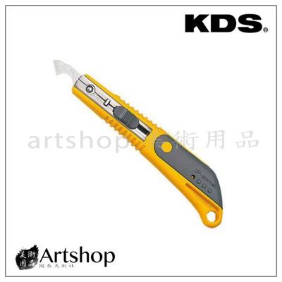 日本 KDS 壓克力切割專用美工刀 P11 (附補充勾刀1入、平刀2入)