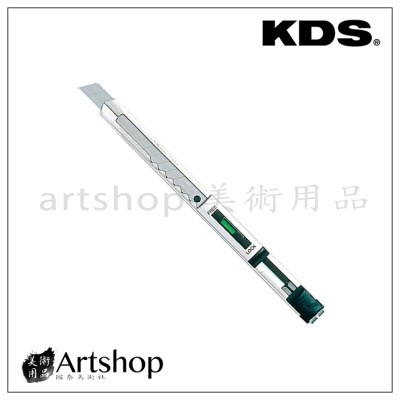 日本 KDS 小型美工刀 S-11(附補充刀片1+2)