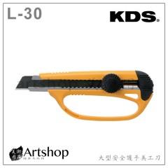 日本 KDS L-30 大型安全護手美工刀