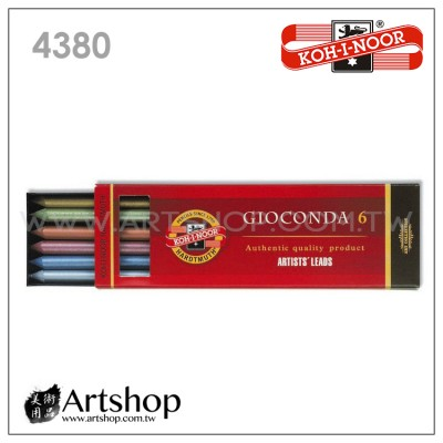 捷克 KOH-I-NOOR 4380 草圖筆專用筆芯 5.6mm 金屬色 (6色入)