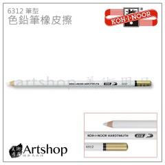 捷克 KOH-I-NOOR 6312 筆型色鉛筆橡皮擦 細緻橡皮擦