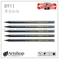捷克 KOH-I-NOOR 8911 筆型鉛條 (HB-8B) 單支