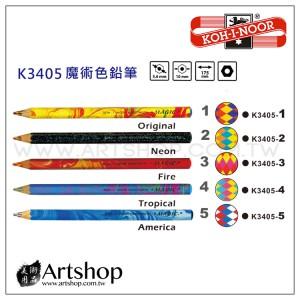 捷克 KOH-I-NOOR 3405 3合1魔術色鉛筆 粗蕊 單支 5色可選