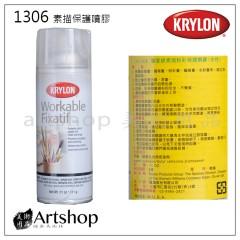 美國 KRYLON 開朗 1306 素描粉彩保護噴膠
