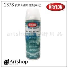 美國 KRYLON 開朗 1378 抗紫外線凡尼斯 (平光)